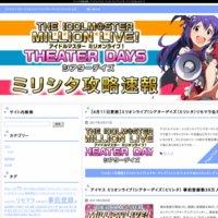 ミリシタ攻略速報 | アイドルマスターミリオンライブ!シアターデイズのまとめサイト